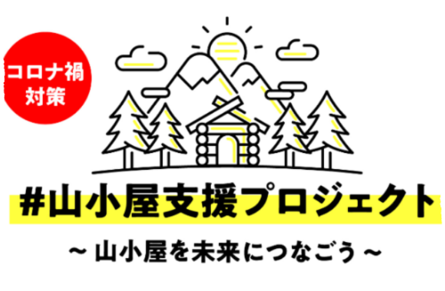 Mountain Hut Support Project