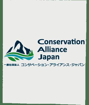 Conservation Alliance Japan